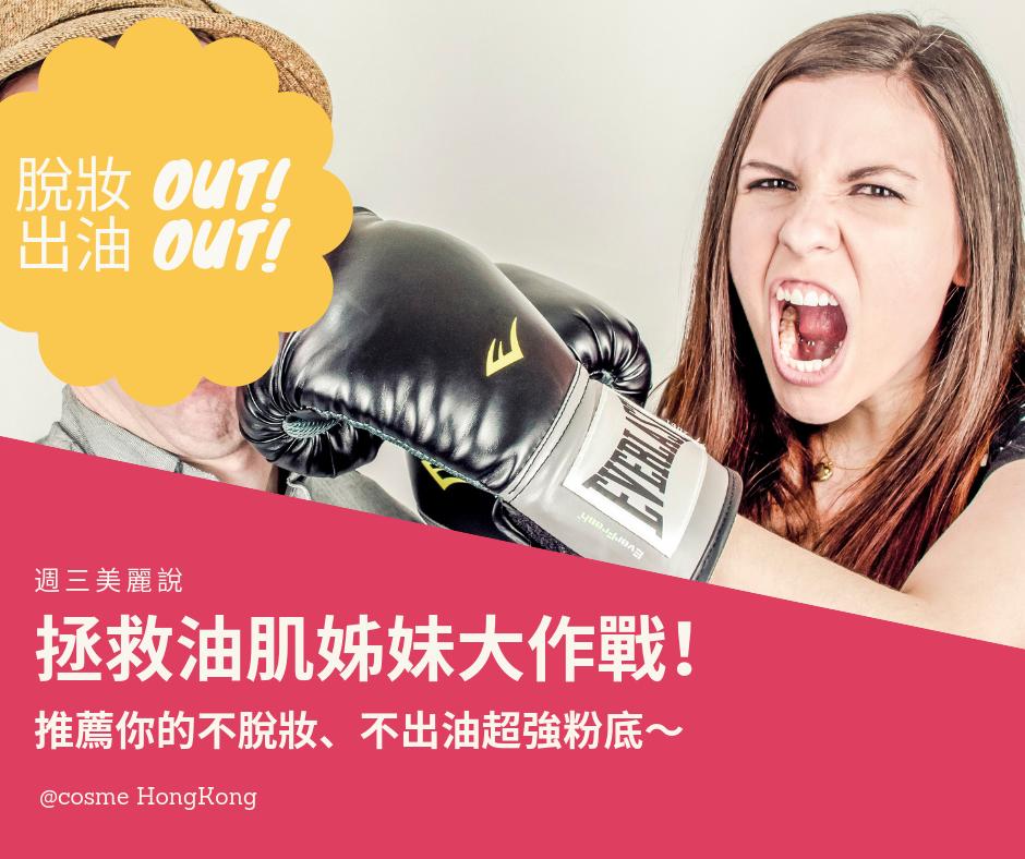 美妝美容大作戰:不脫妝、不出油的超強粉底推薦!