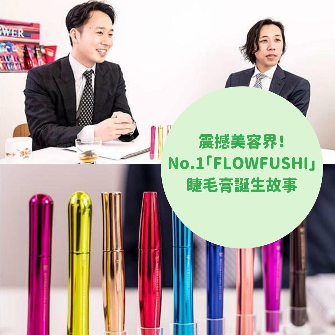 市佔率第一「FLOWFUSHI」睫毛膏誕生故事