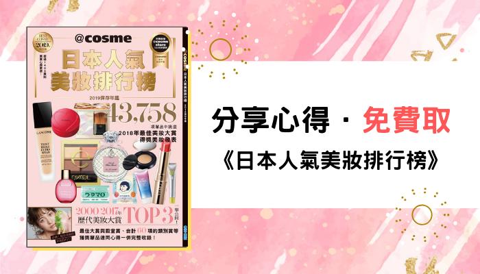 日本美妝排行榜