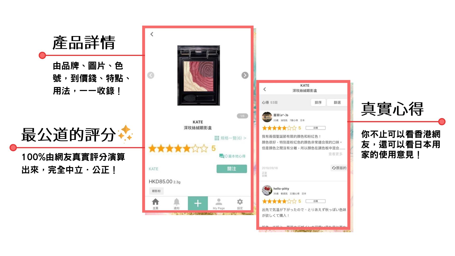 @cosme mobile app