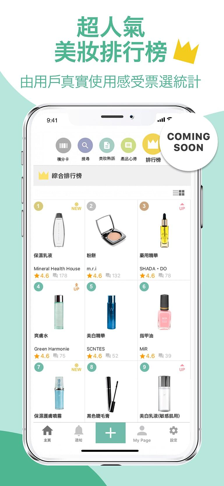 @cosme global app 手機應用程式
