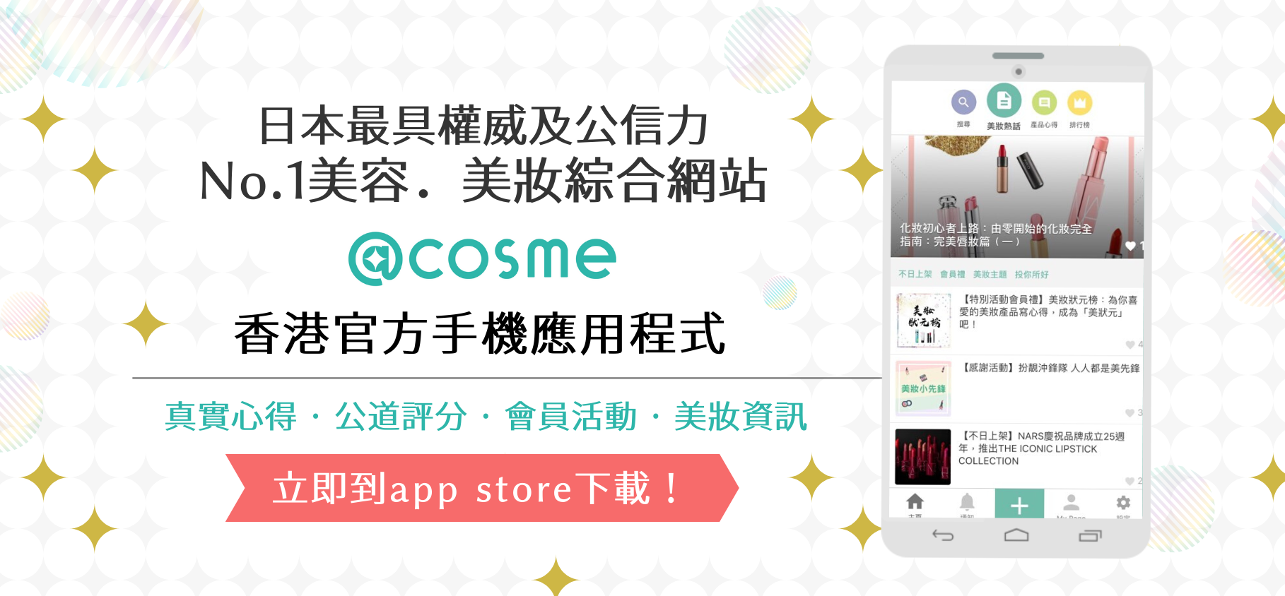 @cosme app