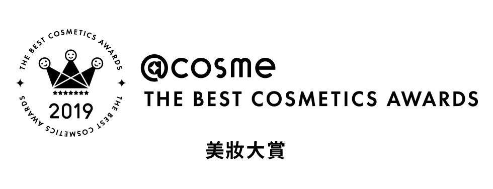 美妝大賞 Best Cosme 2019