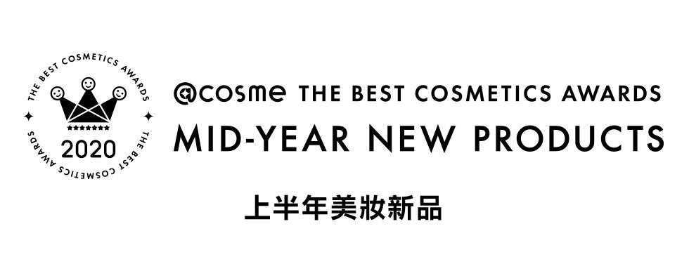 日本美妝大賞 @cosme 2020