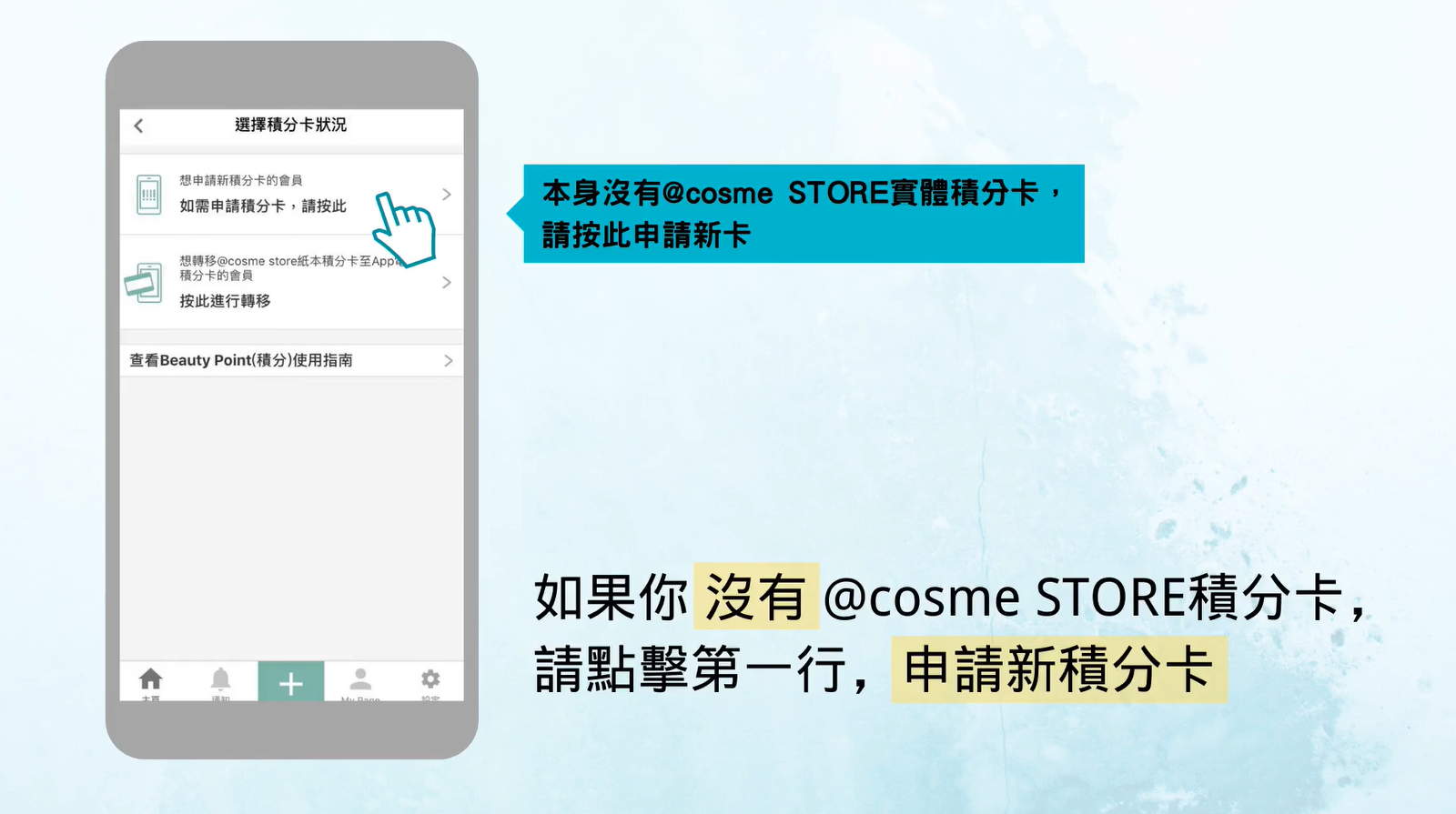 @cosme store point card guidance 3