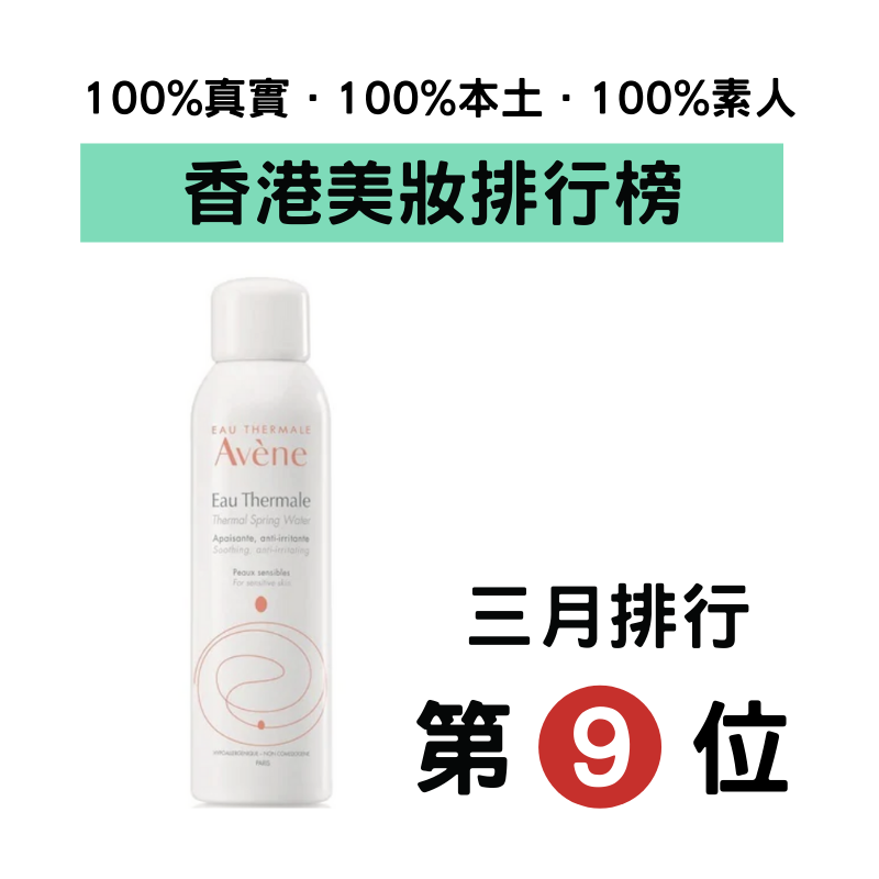 香港美妝排行榜