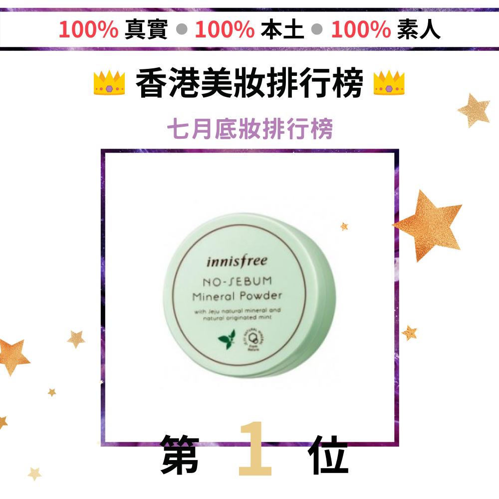 香港底妝排行榜 innisfree 礦物控油碎粉