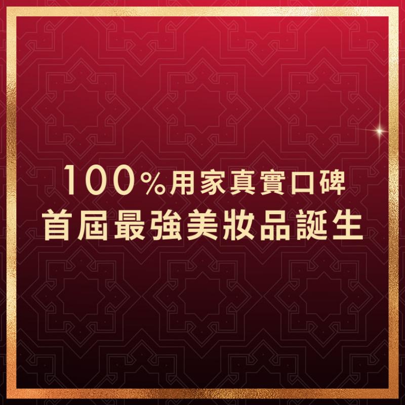 2020年度香港美妝大賞專題