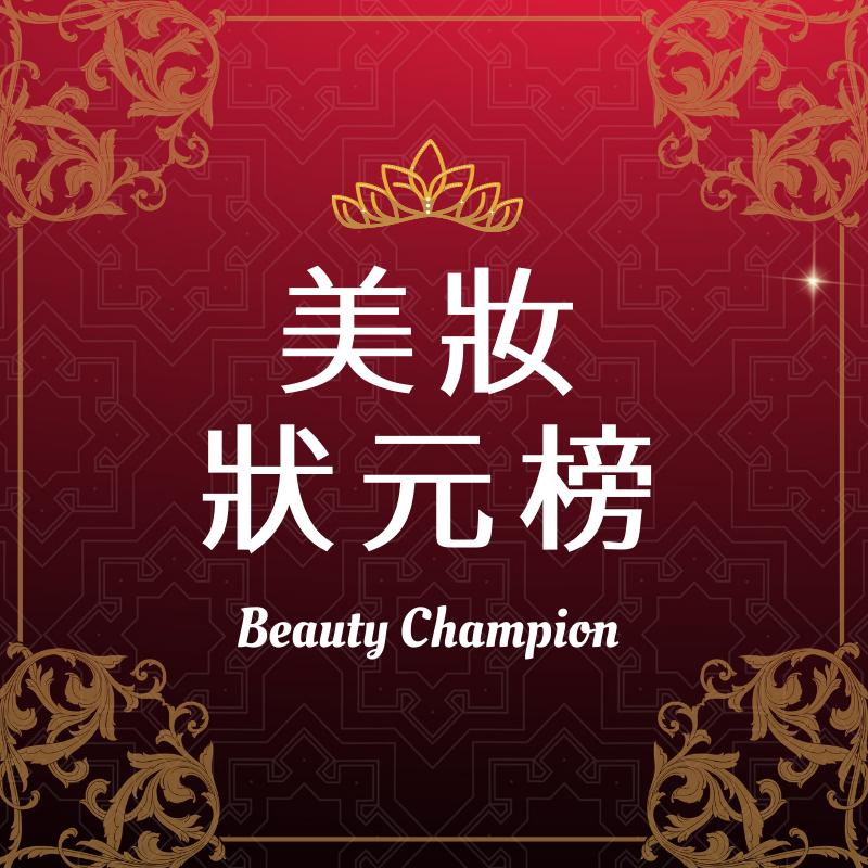 2020年度香港美妝大賞 美妝狀元榜