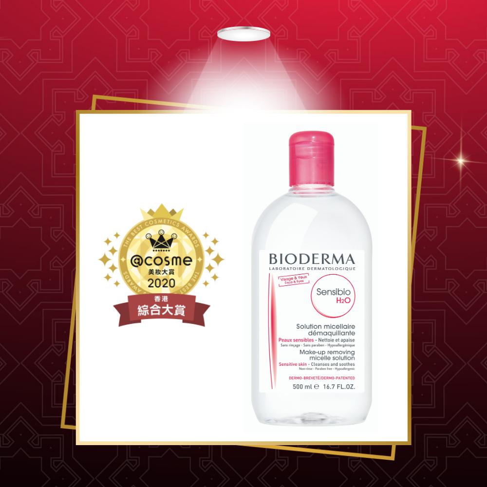 香港美妝大賞 BIODERMA 深層卸妝潔膚水