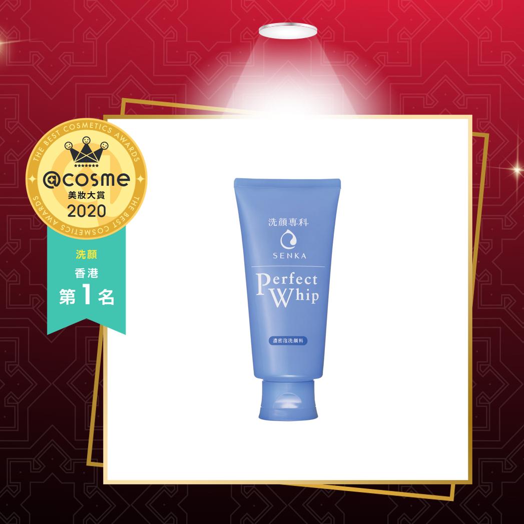 2020年度香港美妝大賞 卸妝部門 SENKA 專科 皇牌保濕洗顏泡泡