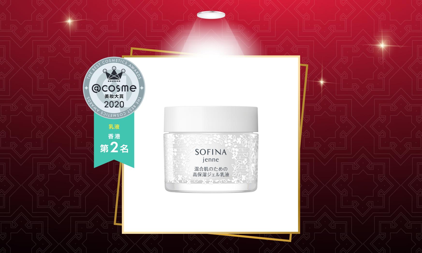 2020年度香港美妝大賞 SOFINA jenne 乳液 水油平衡啫喱乳液