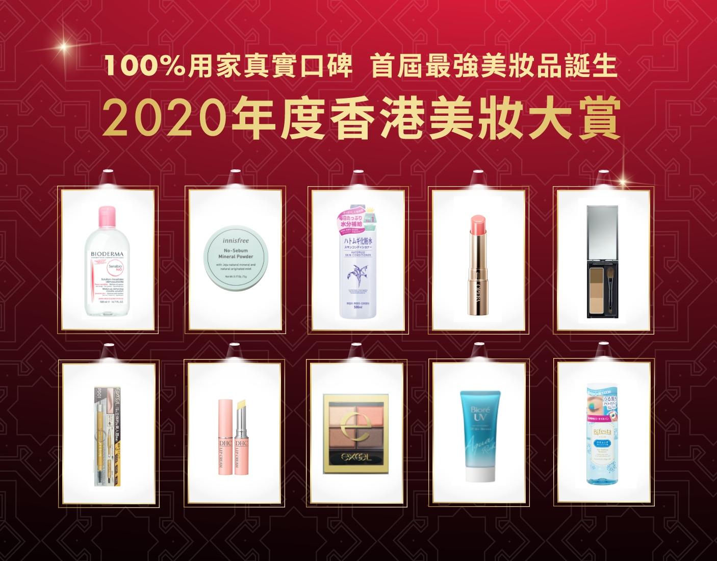 2020年度香港美妝大賞 綜合賞