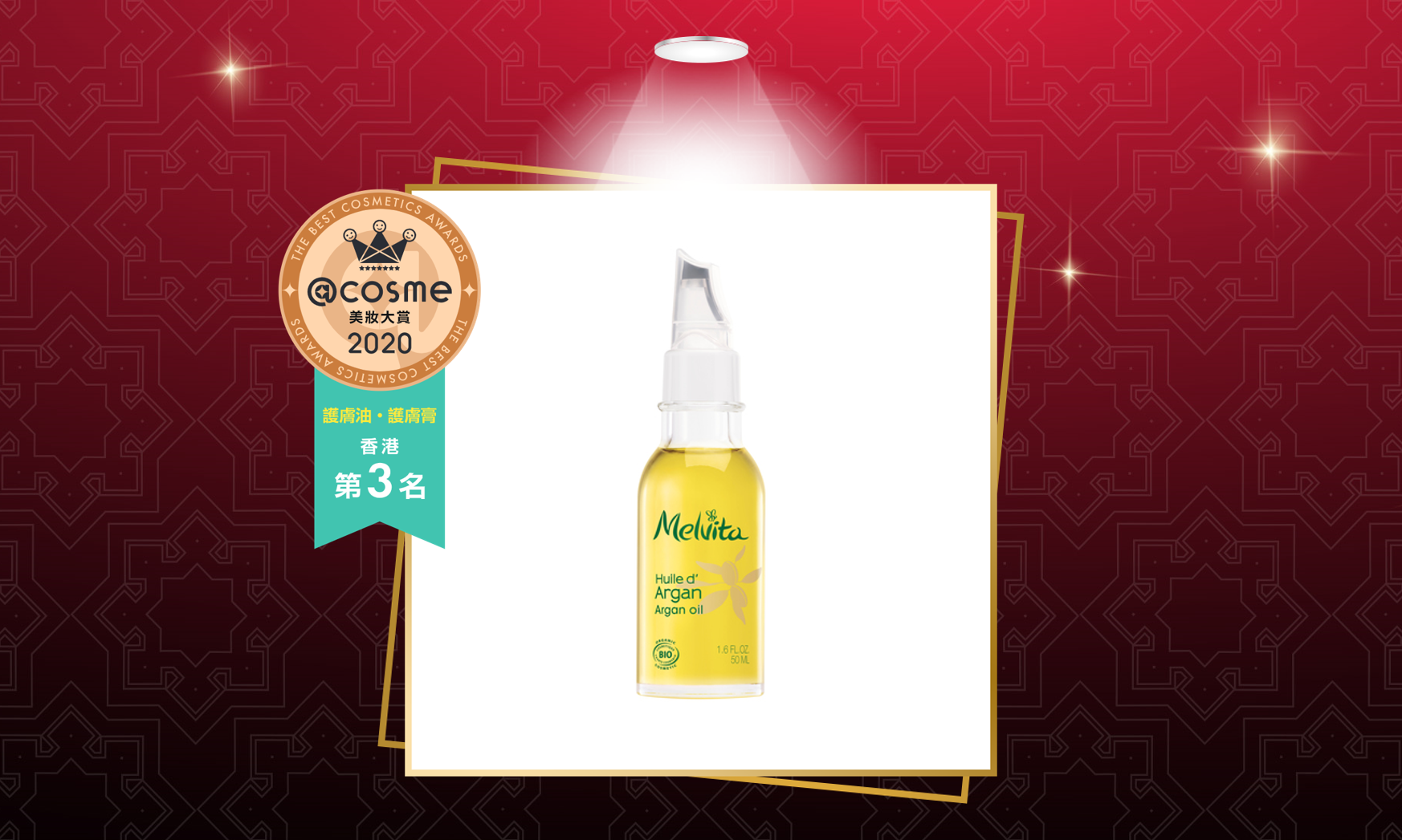 2020年度香港美妝大賞 護膚油・護膚膏部門 Melvita 有機堅果油